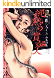 【昭和の絵師シリーズ】 笠間しろう作品第四集 縄熱の貴婦人