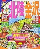 まっぷる 北陸・金沢'18 (マップルマガジン 北陸 2)