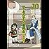 コーセルテルの竜術士~子竜物語~: 10 (ZERO-SUMコミックス)