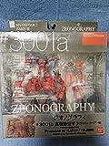 GUNDAM FIX FIGURATION [ZEONOGRAPHY] # 3001a 高機動型ザクII ジョニー・ライデン少佐専用機 MS06R-2
