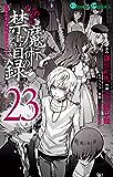 とある魔術の禁書目録(インデックス) 23巻 (デジタル版ガンガンコミックス)