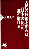 古代の技術を知れば、『日本書紀』の謎が解ける (PHP新書)