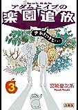 アダムとイブの楽園追放されたけど… 分冊版(3) (モーニングコミックス)