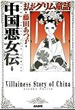 中国悪女伝 (まんがグリム童話)
