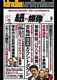 紙の爆弾 2016年 9月号 [雑誌]