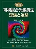 別冊 可視総合光線療法 理論と治験