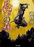 忍びの森 (角川文庫)