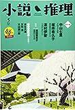 小説推理 2017年5月号 [雑誌]