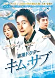 浪漫ドクター キム・サブ DVD-BOX2
