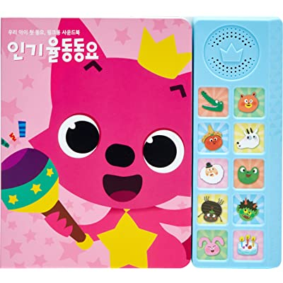 Pinkfong Korean Sing Along Sound Book: Toys & Games
