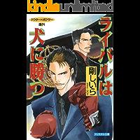 raibaruhainunikatu dokuta-bokusa- (Japanese Edition)