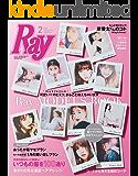 Ray(レイ) 2019年 02 月号 [雑誌]