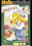 電波オデッセイ vol.2
