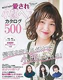 BEST HIT!  愛され小顔ヘアカタログ500 (主婦の友生活シリーズ)
