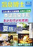 温泉博士 2019年 08 月号 [雑誌]
