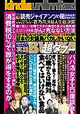 実話BUNKA超タブー vol.39【電子普及版】 [雑誌]