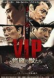 V.I.P. 修羅の獣たち [DVD]