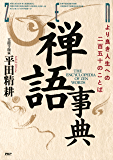 禅語事典 より良き人生への二百五十のことば
