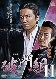 破門組2 [DVD]