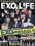 K-POP BEST IDOL Vol.3 ~EXO for LIFE~ (G-MOOK)