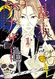 乱歩アナザー ―明智小五郎狂詩曲―(1) (少年マガジンエッジコミックス)