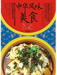 中华风味美食(典藏版) (Chinese Edition)