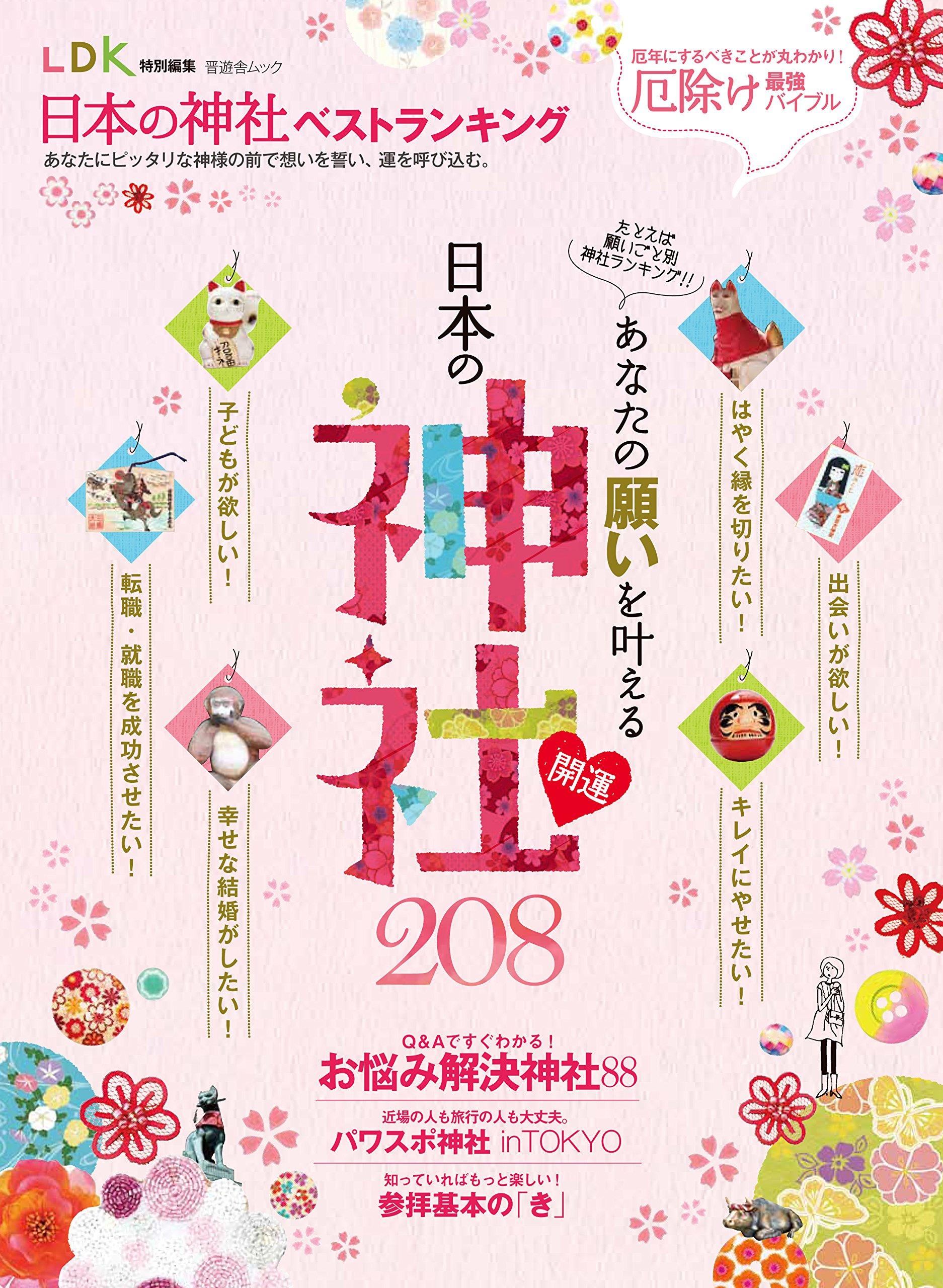 Japan shrine best ranking (shinyusha shinyusha Mook) ebook