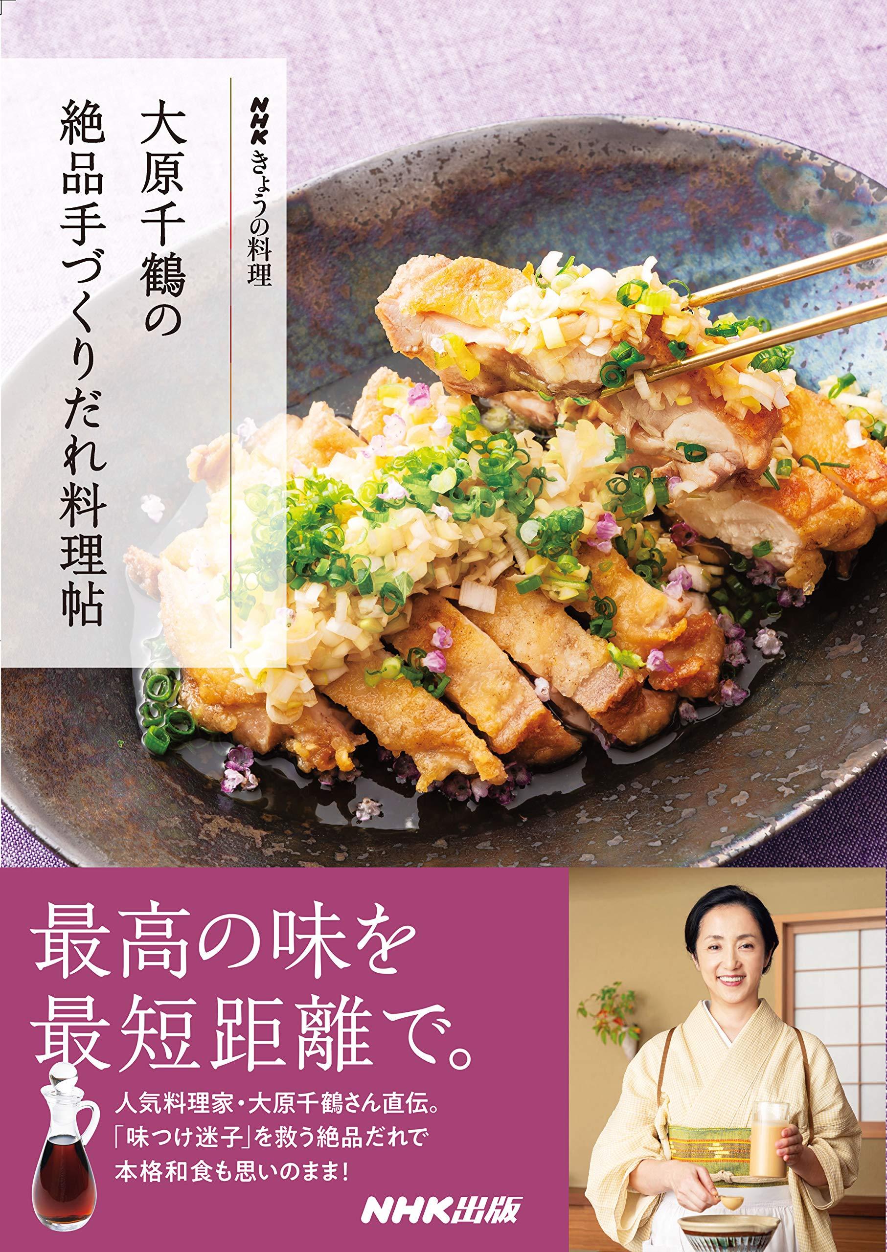 大原 今日 の 千鶴 料理