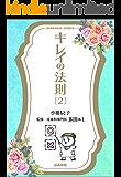 キレイの法則 (2) (ぶんか社コミックス)