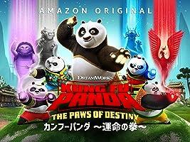 カンフーパンダ ~運命の拳~ シーズン1(吹替版)