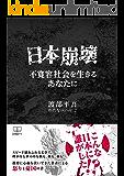 日本崩壊: 不寛容社会を生きるあなたに (22世紀アート)