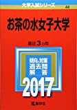 お茶の水女子大学 (2017年版大学入試シリーズ)