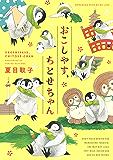 おこしやす、ちとせちゃん(1) (BE・LOVEコミックス)