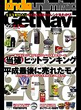GetNavi 2019年2月号 [雑誌]