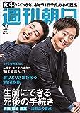 週刊朝日 2019年 2/1 号【表紙:和牛】[雑誌]