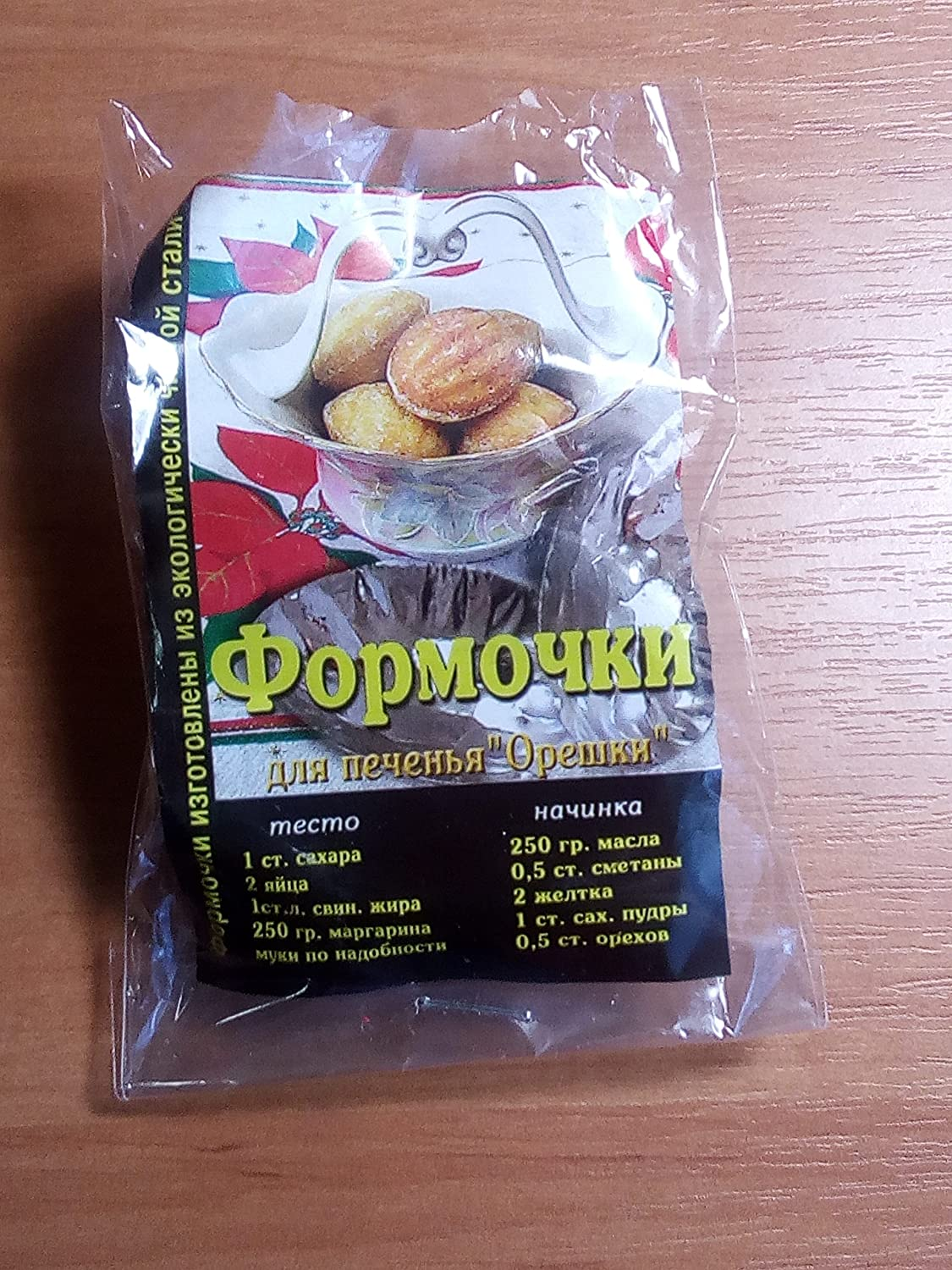 Metal Mold Form Nuts For Sweet Russian Nuts Oreshki 40pcs Pastry Cookie Nutlets