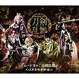 ミュージカル『刀剣乱舞』~三百年の子守唄~ [Blu-ray]