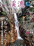 渓流2019 春 2019年 3 月号 [雑誌]: つり人 増刊