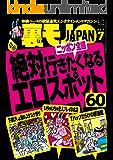 裏モノJAPAN 2016年7月号 ★絶対行きたくなるニッポン全国エロスポット60 (鉄人社)