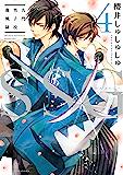 SSG~名門男子校血風録~(4) (ARIAコミックス)