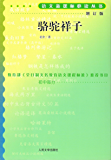 骆驼祥子(语文新课标必读丛书) (语文新课标必读丛书:增订版)