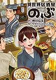 異世界居酒屋「のぶ」 (10) (角川コミックス・エース)