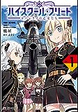 ハイスクール・フリート ローレライの乙女たち 1 (MFコミックス アライブシリーズ)