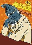 酩酊!怪獣酒場2nd (2) (ヒーローズコミックス)