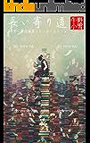 長い寄り道: 牛野小雪短編集 (牛野小雪 season1)