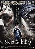 鬼はさまよう [DVD]