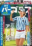 週刊パーゴルフ 2018年 06/12号 [雑誌]