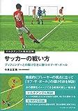 サッカーの戦い方 [ディフェンダーとの駆け引きに勝つオフ・ザ・ボール] (マルチアングル戦術図解)