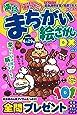 満点まちがい絵さがしDX VOL.2 2019年 03 月号 [雑誌]: 漢字臣 増刊