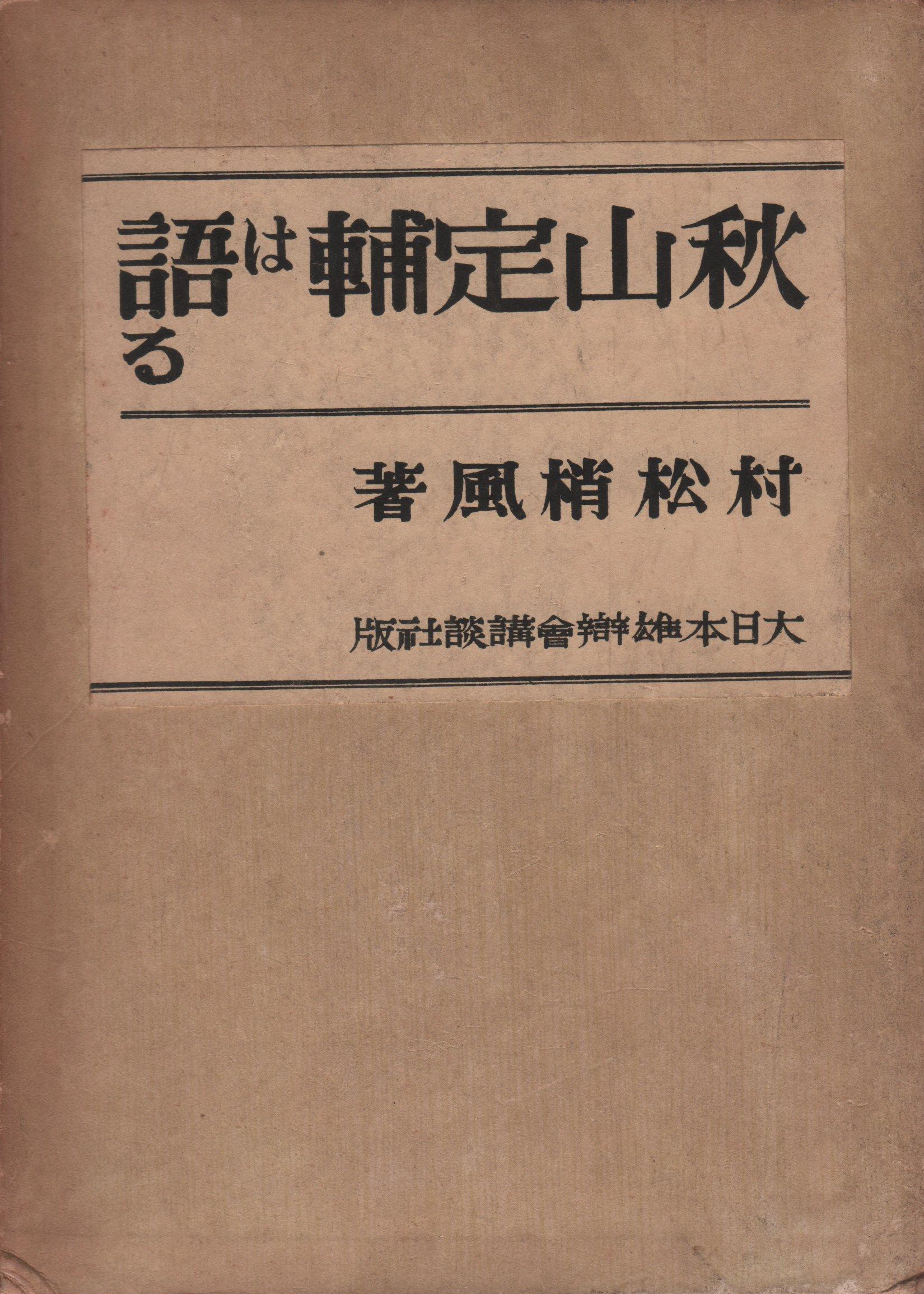 秋山定輔は語る (1938年) | 秋山...